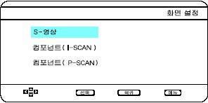 S-영상I-SCAN P-SCAN 순으로 선택